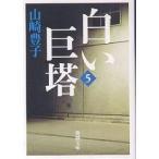 白い巨塔 5 新装版/山崎豊子