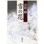 毎日クーポン有/ 雪の花/吉村昭
