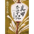 真田太平記 第11巻/池波正太郎