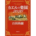 カエルの楽園2020/百田尚樹
