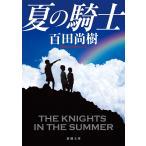 毎日クーポン有/ 夏の騎士/百田尚樹