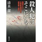 殺人犯はそこにいる 隠蔽された北関東連続幼女誘拐殺人事件/清水潔