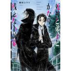 〔予約〕死神と弟子とかなり残念な小説家。 /榎田ユウリ・文・その他