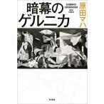 暗幕のゲルニカ/原田マハ