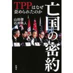 亡国の密約 TPPはなぜ歪められたのか/山田優/石井勇人