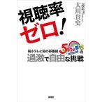 視聴率ゼロ! 弱小テレビ局の帯番組『5時に夢中!』の過激で自由な挑戦/大川貴史