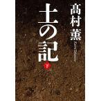 土の記 下/高村薫