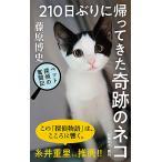 210日ぶりに帰ってきた奇跡のネコ ペット探偵の奮闘記/藤原博史