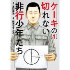 ケーキの切れない非行少年たち 1/鈴木マサカズ/宮口幸治