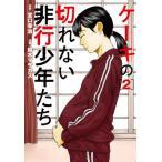 毎日クーポン有/ ケーキの切れない非行少年たち 2/鈴木マサカズ/宮口幸治