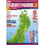 日本鉄道旅行地図帳 2 東北
