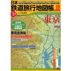 日本鉄道旅行地図帳 5 東京