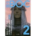 日曜はクーポン有/ 小説BOC 2/朝井リョウ
