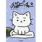 猫ピッチャー 11/そにしけんじ