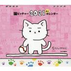 '21 猫ピッチャー 卓上カレンダー