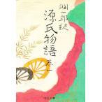 毎日クーポン有/ 潤一郎訳源氏物語 巻1/紫式部/谷崎潤一郎