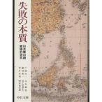 失敗の本質 日本軍の組織論的研究/戸部良一