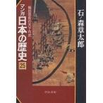 マンガ日本の歴史 25/石ノ森章太郎