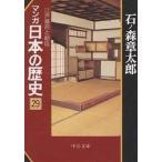 マンガ日本の歴史 29/石ノ森章太郎