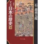 マンガ日本の歴史 30/石ノ森章太郎