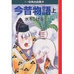マンガ日本の古典 8/水木しげる