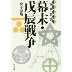 幕末・戊辰戦争 図解詳説/金子常規