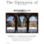 東京大学本郷キャンパス 140年の歴史をたどる/東京大学キャンパス計画室
