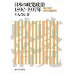 日本の政党政治1890−1937年 議会分析と選挙の数量分析/川人貞史