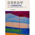 公共社会学 2/盛山和夫/上野千鶴子/武川正吾