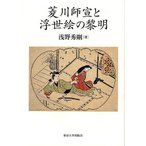 菱川師宣と浮世絵の黎明/浅野秀剛