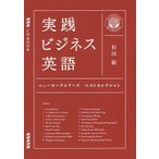 実践ビジネス英語ニューヨークシリーズベストセレクション/杉田敏