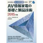 家電製品エンジニア資格AV情報家電の基礎と製品技術 2015年版/家電製品協会