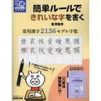 簡単ルールできれいな字を書く 常用漢字2136モデル字集/富澤敏彦