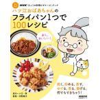 日曜はクーポン有/ ハツ江おばあちゃんのフライパン1つで100レシピ/高木ハツ江/河野雅子/レシピ