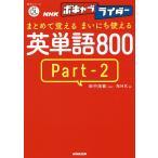 まとめて覚えるまいにち使える英単語800 音声DL BOOK Part2  NHK出版 田中茂範
