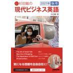 毎日クーポン有/ 杉田敏の現代ビジネス英語 2021年秋号/杉田敏/旅行