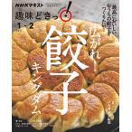 広がれ!餃子キングダム/パラダイス山元/日本放送協会/NHK出版/レシピ