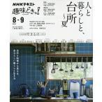 毎日クーポン有/ 人と暮らしと、台所〜夏/高橋みどり/日本放送協会/NHK出版