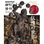 毎日クーポン有/ アイドルと旅する仏像の世界/村松哲文