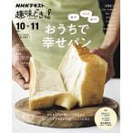 毎日クーポン有/ 知ってつくって食べておうちで幸せパン/ひのようこ/ふくすけ/吉永麻衣子/レシピ