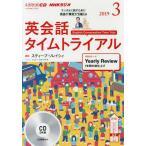 CD ラジオ英会話タイムトライアル 3月