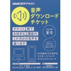 NHK語学テキスト音声ダウンロードチケット  夏号  NHK出版