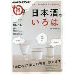 きょうから飲み方が変わる!日本酒のいろは/葉石かおり
