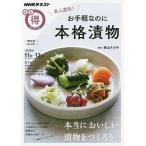 Yahoo!bookfan Yahoo!店名人直伝!お手軽なのに本格漬物/横山タカ子/レシピ