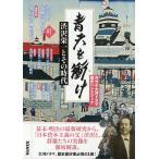 「日曜はクーポン有/ 青天を衝け 渋沢栄一とその時代」の画像