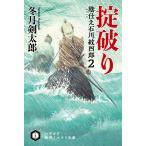 掟破り 陰仕え石川紋四郎 2/冬月剣太郎