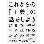 毎日クーポン有/ これからの「正義」の話をしよう いまを生き延びるための哲学/マイケル・サンデル/鬼澤忍