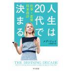 毎日クーポン有/ 人生は20代で決まる 仕事・恋愛・将来設計/メグ・ジェイ/小西敦子
