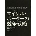 マイケル・ポーターの競争戦略 エッセンシャル版/ジョアン・マグレッタ/櫻井祐子