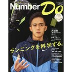 Number Do Sports Graphic vol.37(2020)